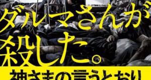 kamisama-iuutori-as-gods-will-live-poster-1