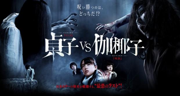 Sadako vs Kayako (2016), reż. Kôji Shiraishi.