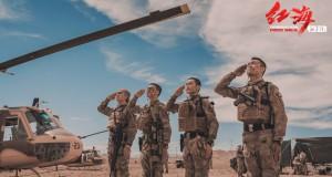 Operacja Morze Czerwone, Operation Red Sea (2018), reż. Dante Lam.